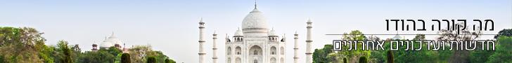 אתר חדשות ועדכונים בהודו
